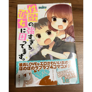 角川書店 - 性欲の強すぎる彼女に困ってます。