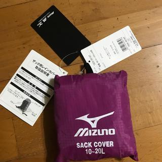 ミズノ(MIZUNO)のザック用レインカバー 新品未使用(バッグパック/リュック)