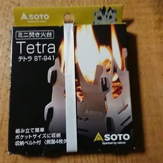シンフジパートナー(新富士バーナー)のSOTO ミニ焚き火台  テトラ ST-941(ストーブ/コンロ)