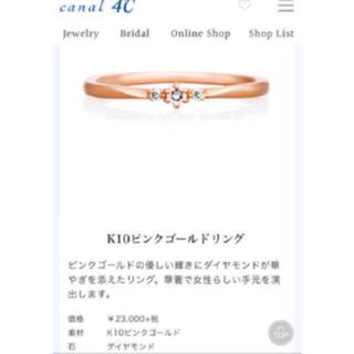 カナルヨンドシー(canal4℃)のcanal4℃  ギフトBOX付き(リング(指輪))