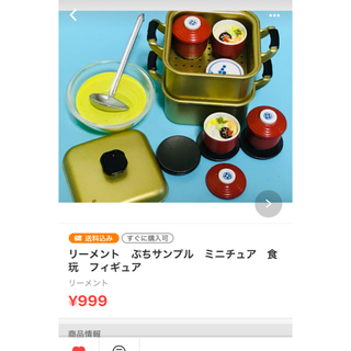 リーメント ぷちサンプル ミニチュア 食玩 フィギュア