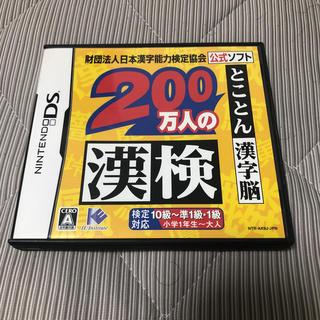 ニンテンドウ(任天堂)のDS 200万人の漢検とことん漢字脳(携帯用ゲームソフト)