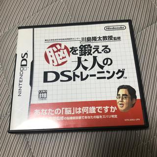 ニンテンドウ(任天堂)の脳を鍛える大人のDSトレーニング(携帯用ゲームソフト)