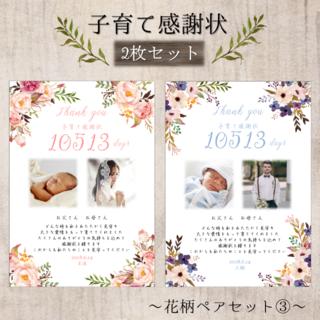 ❇︎子育て感謝状❇︎~花柄ペアセット③~2枚セット 即日対応可‼︎ ¥1,600