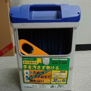 【タケ様専用】ボックス型ホースリール 30m(日用品/生活雑貨)