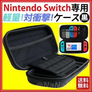 任天堂 スイッチ ケース nintendo switch ソフト 本体 収納 黒