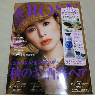 タカラジマシャ(宝島社)の& ROSY 2019年 12月号  雑誌のみ(ファッション)