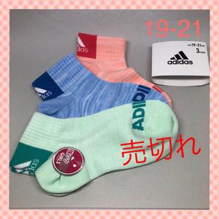 adidas - 【アディダス】可愛いパステル&マーブル‼️靴下3足組AD-25 19-21
