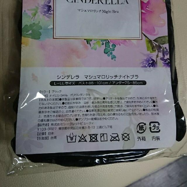 シンデレラ(シンデレラ)のシンデレラマシュマロリッチ レディースの下着/アンダーウェア(ブラ)の商品写真