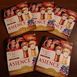 アジエンス(ASIENCE)のASIENCE シャンプーコンディショナー(サンプル/トライアルキット)