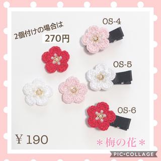 ベビーヘアクリップ♡梅の花(ファッション雑貨)