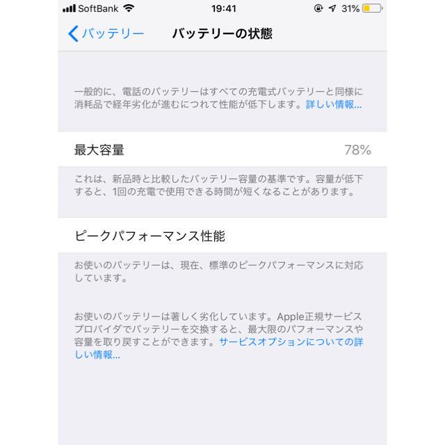 iPhone(アイフォーン)のIphone 7 plus 32GB SIMフリー スマホ/家電/カメラのスマートフォン/携帯電話(スマートフォン本体)の商品写真