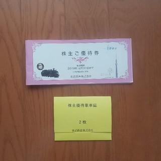 東武鉄道 株主優待券 セット(その他)