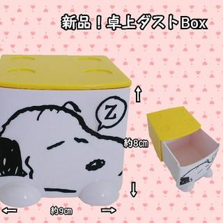 スヌーピー(SNOOPY)の新品!スヌーピー★卓上ダストBOX(ごみ箱)