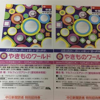 「器の世界」やきものワールド 特別招待券 2枚組 愛知(その他)