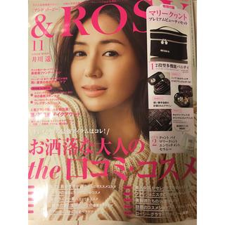 & ROSY 2019年 11月号  本誌のみ 最新号(ファッション)