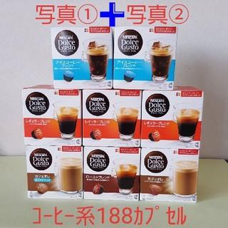 Nestle - ネスレ ドルチェグスト カプセル コーヒー系188カプセル