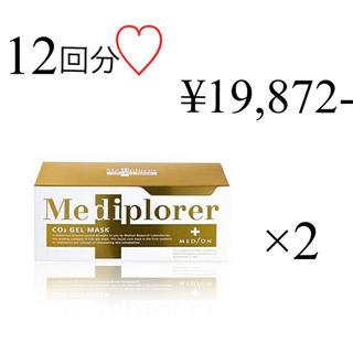 バーニーズニューヨーク(BARNEYS NEW YORK)の◆新品◆ ¥19,872-メディプローラー 12パック【Mediplorer】(パック / フェイスマスク)