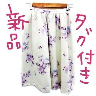 マーキュリーデュオ(MERCURYDUO)の新品タグ付き MERCURY DUO スカート(ひざ丈スカート)