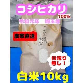 ⚫新米(精米後の白米10kg)、埼玉県産コシヒカリ(米/穀物)