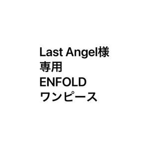 ENFOLD - ENFOLD アシメチェックワンピース