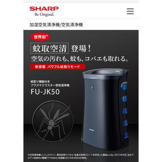 シャープ(SHARP)のシャープ 蚊取 空気清浄機 プラズマクラスター 14畳23畳 FU-GK50-B(空気清浄器)