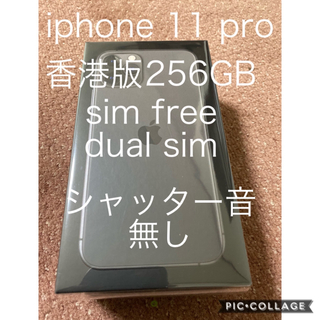 Apple - 香港 iPhone11PRO midnight green 256GB