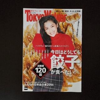カドカワショテン(角川書店)のTokyo Walker (東京ウォーカー) 2014年 11/25号 (その他)