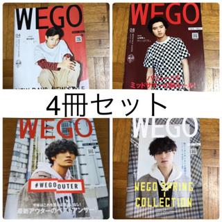 ウィゴー(WEGO)のWEGO マンスリーガイド カタログ 4冊セット(ファッション)