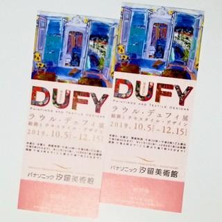 ラウル・デュフィ@汐留美術館 (~12/15)  チケット1枚(美術館/博物館)