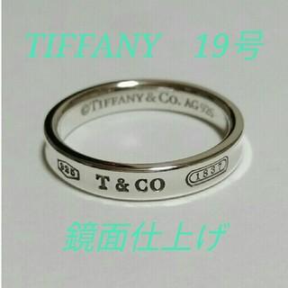 Tiffany & Co. - 19号 TIFFANY 1837 ナロー リング 指輪 ティファニー