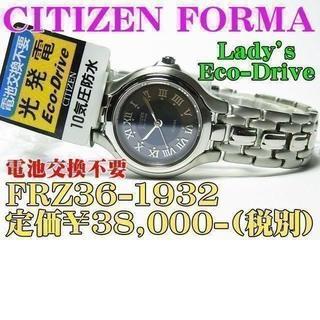 シチズン(CITIZEN)の新品 CITIZEN FORMA Lady's エコ 36-1932(腕時計)