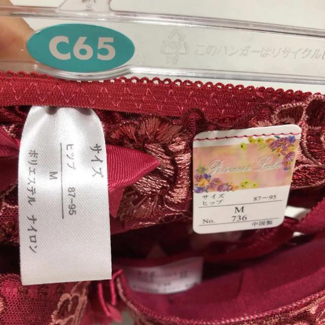 下着 上下セット ワインレッド C65 レディースの下着/アンダーウェア(ブラ&ショーツセット)の商品写真