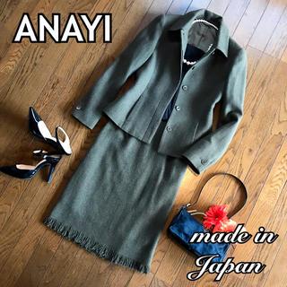 ANAYI - アナイ 裾フリンジ 高級 百貨店 ブランド ウール 百貨店 シンプル 七五三