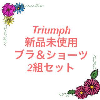 トリンプ(Triumph)の新品未使用☆Triumph☆ブラ&ショーツ2組セット(ブラ&ショーツセット)