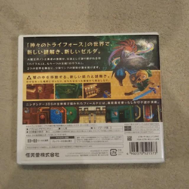 ニンテンドー3DS(ニンテンドー3DS)のゼルダの伝説 神々のトライフォース2 エンタメ/ホビーのゲームソフト/ゲーム機本体(携帯用ゲームソフト)の商品写真