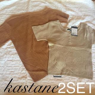 Kastane - ニットトップスセット*
