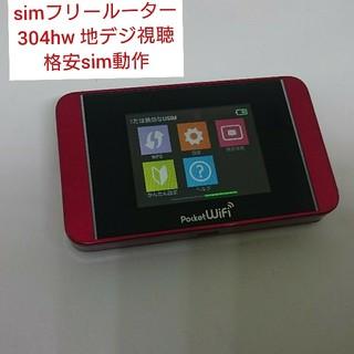 NTTdocomo - simフリー WI-FIルーター 304hw ポケットWiFi フルセグTV付き
