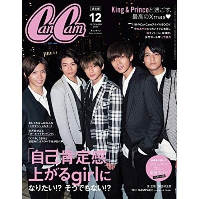 CanCam 12月号 キンプリ 通常版 エンタメ/ホビーの雑誌(ファッション)の商品写真