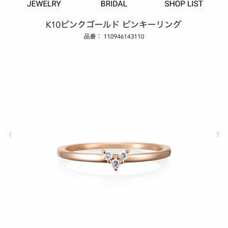ヨンドシー(4℃)の4℃ K10 ピンクゴールド ピンキーリング(リング(指輪))