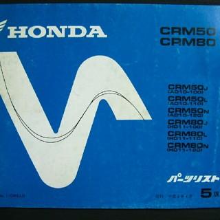 ホンダ - ★CRM50/80 正規5版 AD10/HD11 パーツリスト カタログ 整備書
