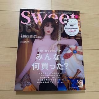 スウィート 雑誌(ファッション)