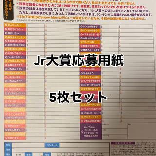 Johnny's - myojo Jr.大賞応募用紙