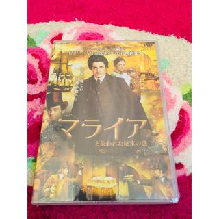 マライヤと失われた秘宝の謎 DVD 未開封