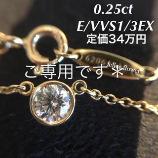 ティファニー(Tiffany & Co.)の本物ティファニー 0.25ct F/VVS1/3EXバイザヤード ネックレスYG(ネックレス)