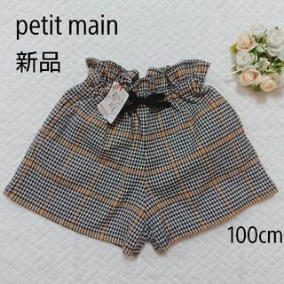 petit main - 新品 プティマイン キュロット スカート チェック柄