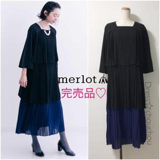 メルロー(merlot)のmerlot plus ♡ティアードプリーツ フォーマルワンピース ドレス(ロングドレス)
