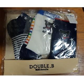 ダブルビー(DOUBLE.B)の新品⤴️ミキハウス ダブルB  靴下3P 17-19(靴下/タイツ)
