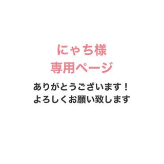 にゃち様 専用ページ