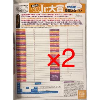 Johnny's - ジュニア大賞  応募用紙  応募券  2セット